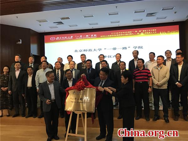 Belt and Road School inaugurated at Beijing Normal University
